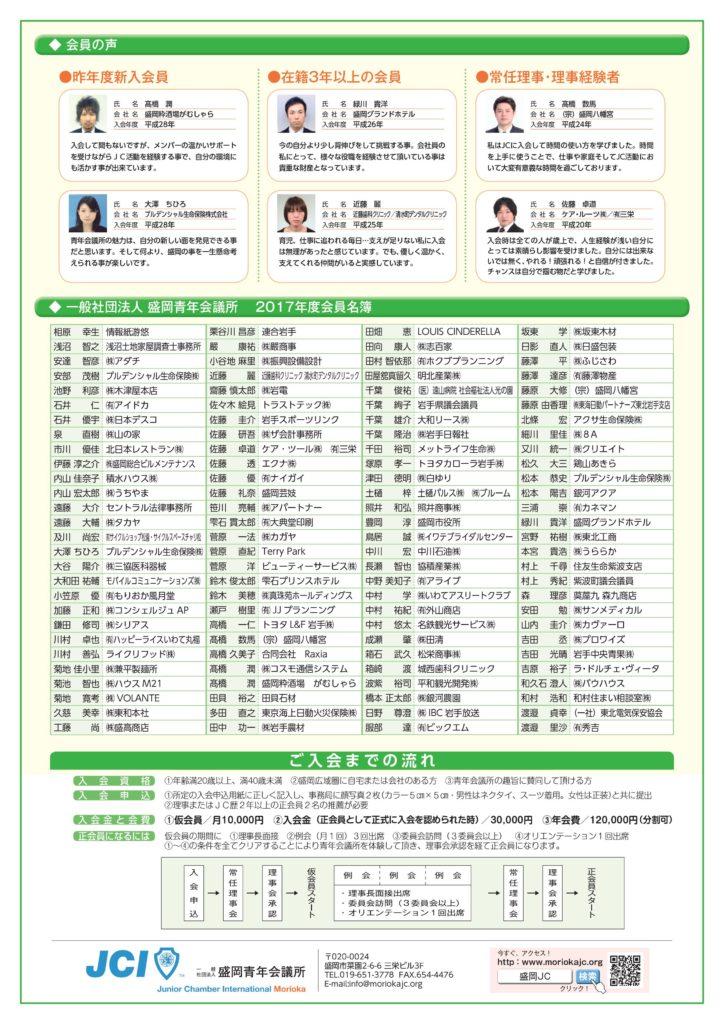http://www.moriokajc.org/wp-content/uploads/2017/01/0007-2-724x1024.jpg