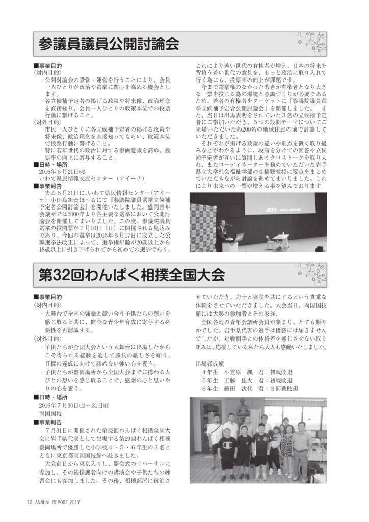 http://www.moriokajc.org/wp-content/uploads/2017/01/0012-724x1024.jpg