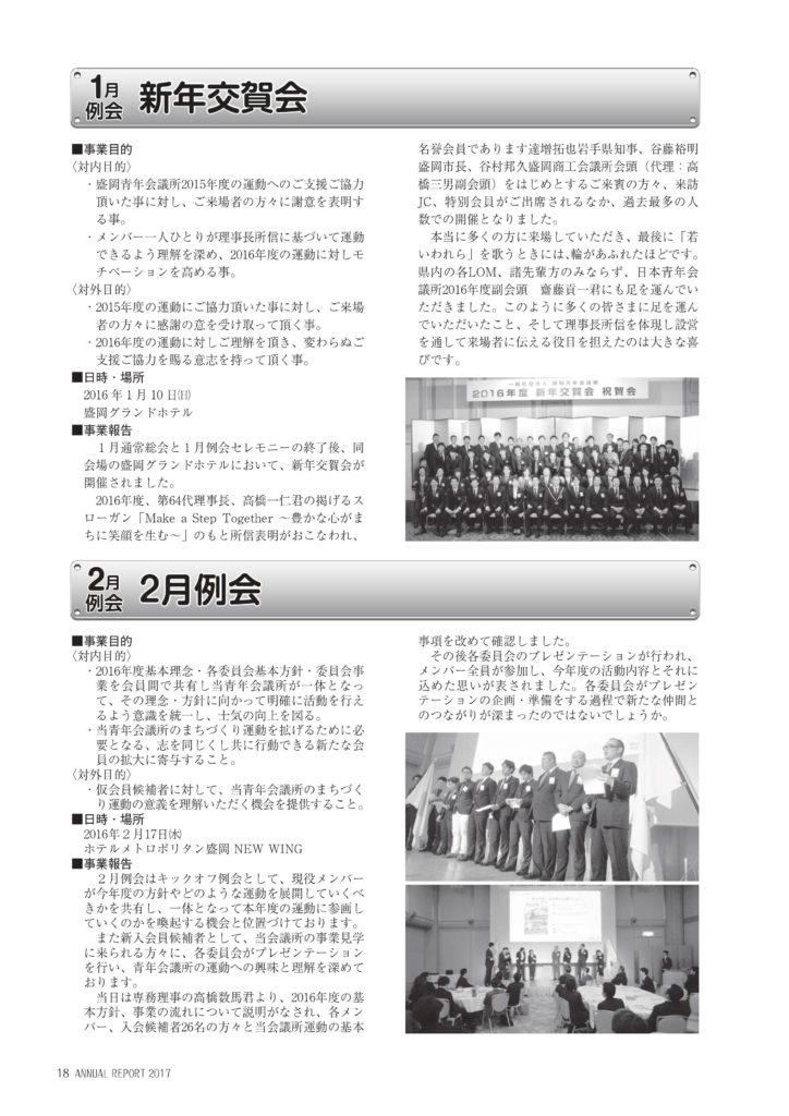 http://www.moriokajc.org/wp-content/uploads/2017/01/0018-724x1024.jpg