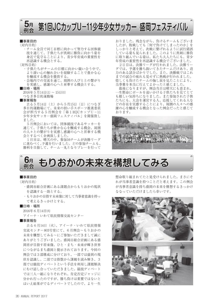 http://www.moriokajc.org/wp-content/uploads/2017/01/0020-724x1024.jpg