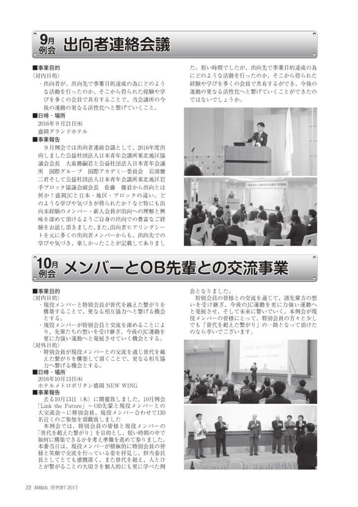 http://www.moriokajc.org/wp-content/uploads/2017/01/0022-724x1024.jpg