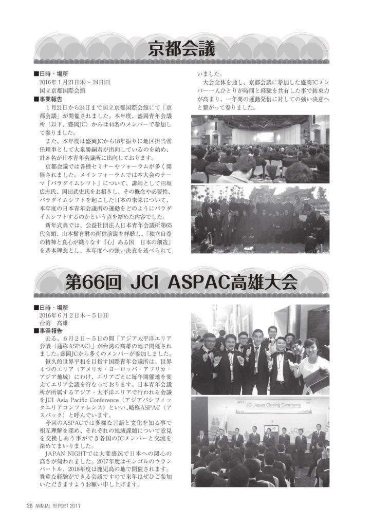 http://www.moriokajc.org/wp-content/uploads/2017/01/0026-724x1024.jpg