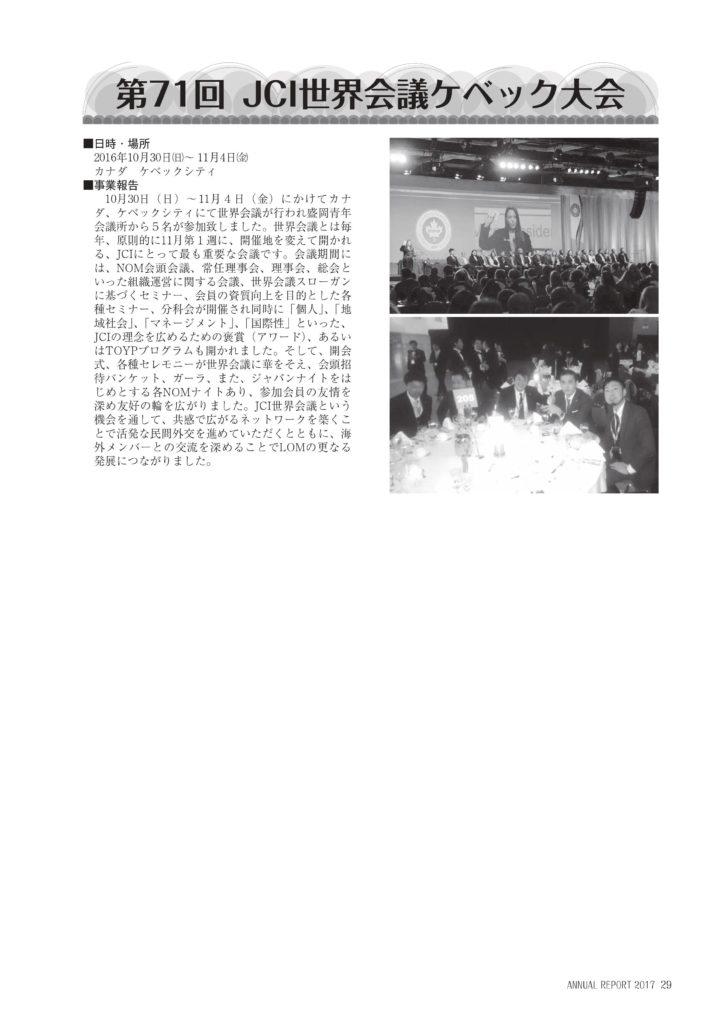 http://www.moriokajc.org/wp-content/uploads/2017/01/0029-724x1024.jpg