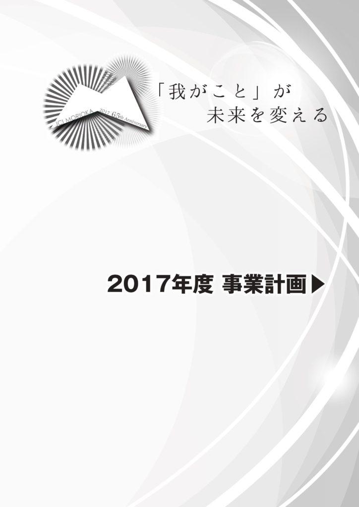 http://www.moriokajc.org/wp-content/uploads/2017/01/0051-724x1024.jpg
