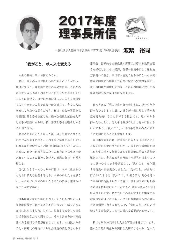 http://www.moriokajc.org/wp-content/uploads/2017/01/0052-724x1024.jpg