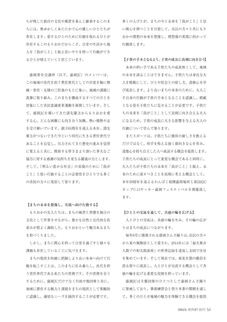 http://www.moriokajc.org/wp-content/uploads/2017/01/0053-724x1024.jpg