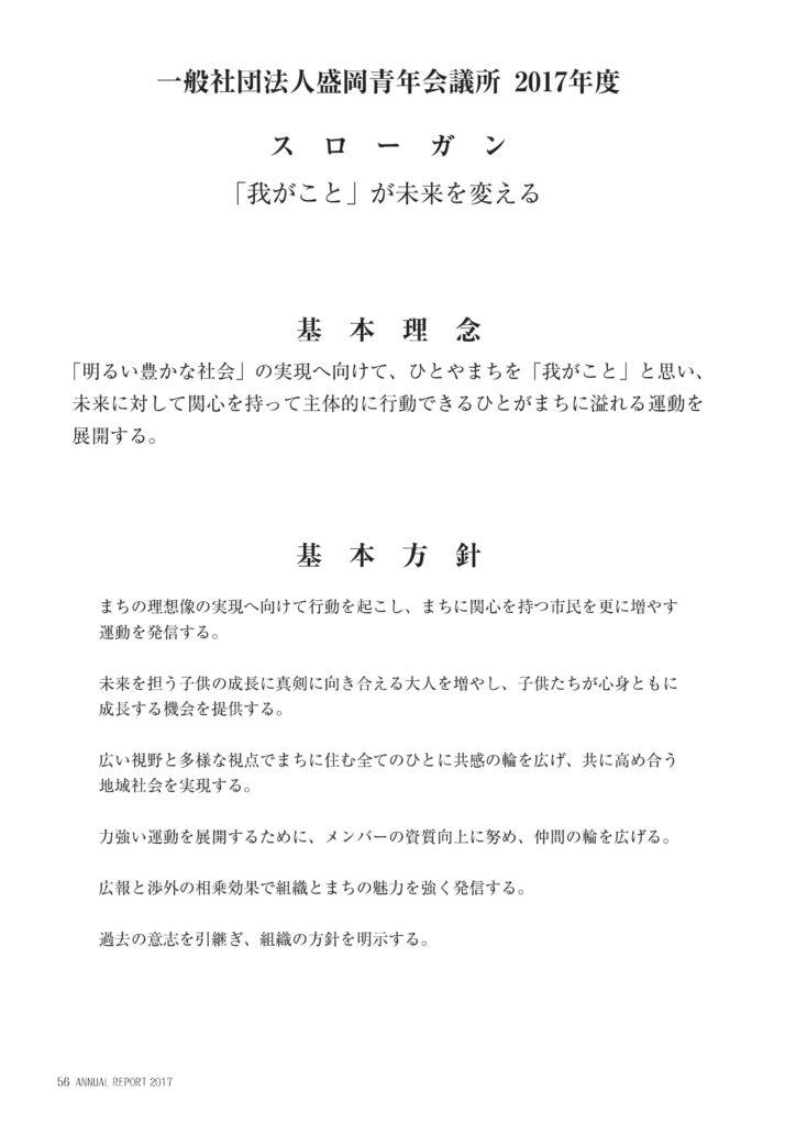 http://www.moriokajc.org/wp-content/uploads/2017/01/0056-724x1024.jpg