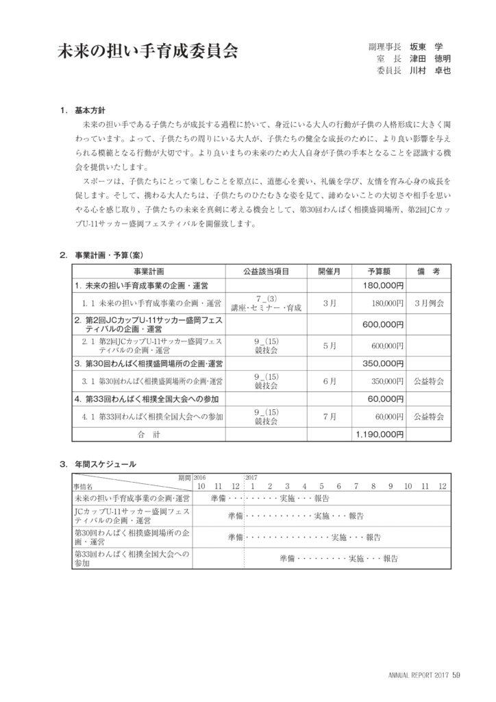 http://www.moriokajc.org/wp-content/uploads/2017/01/0059-724x1024.jpg