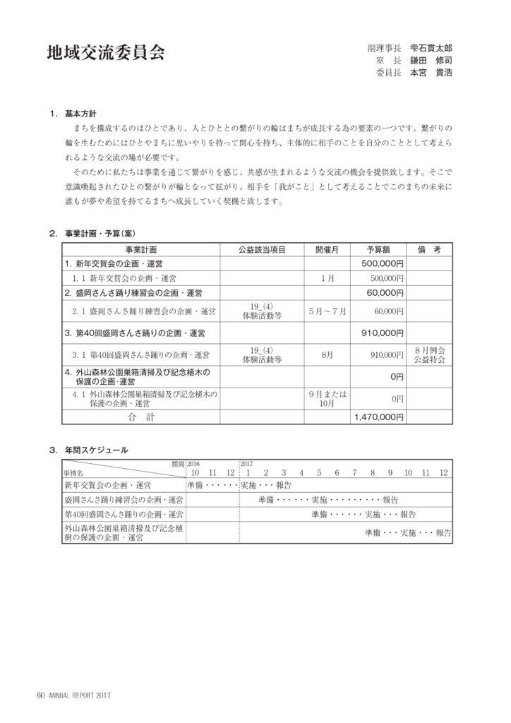 http://www.moriokajc.org/wp-content/uploads/2017/01/0060-724x1024.jpg