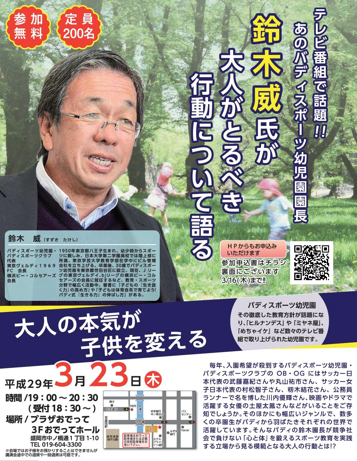【必見‼】 鈴木威氏講演会 ~大人の本気が子供を変える~