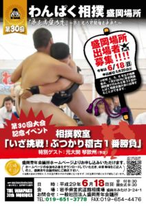 0424わんぱく相撲チラシのサムネイル
