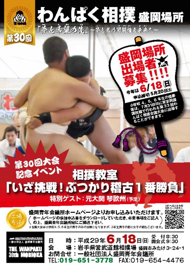 第30回わんぱく相撲 盛岡場所 「夢と希望の先」~子どもの可能性を未来へ~