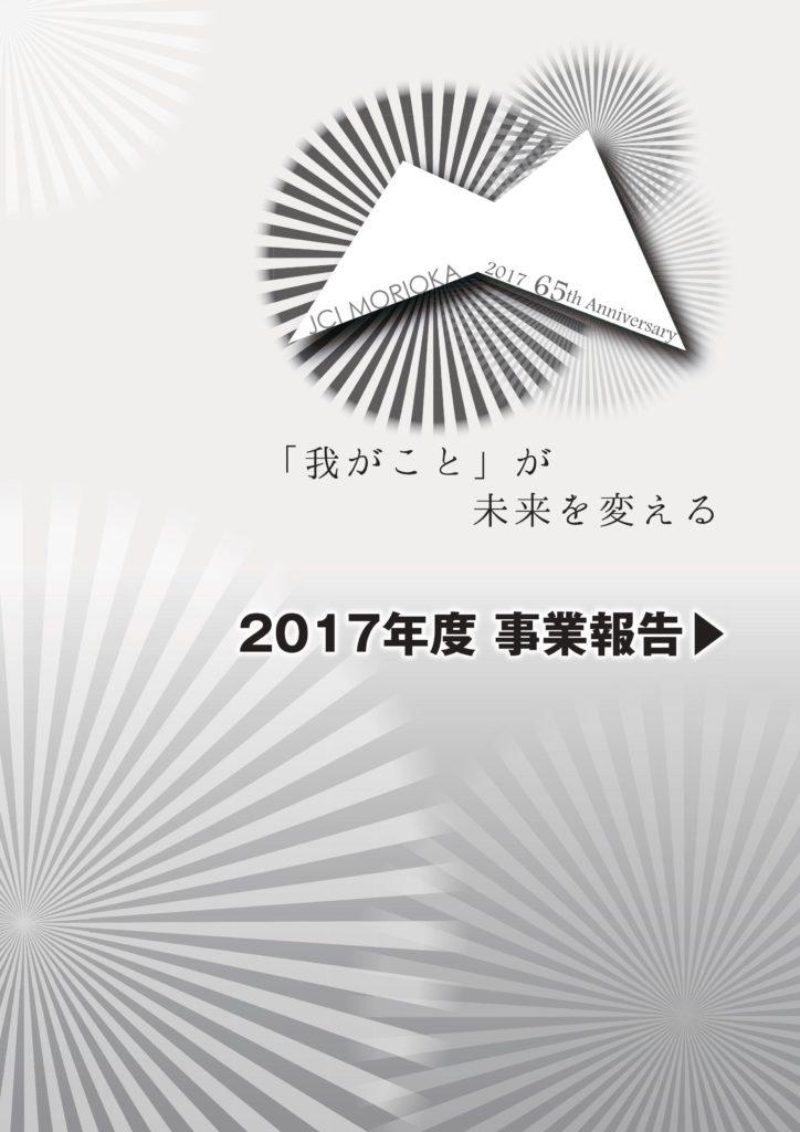 http://www.moriokajc.org/wp-content/uploads/2018/01/0003-1-724x1024.jpg