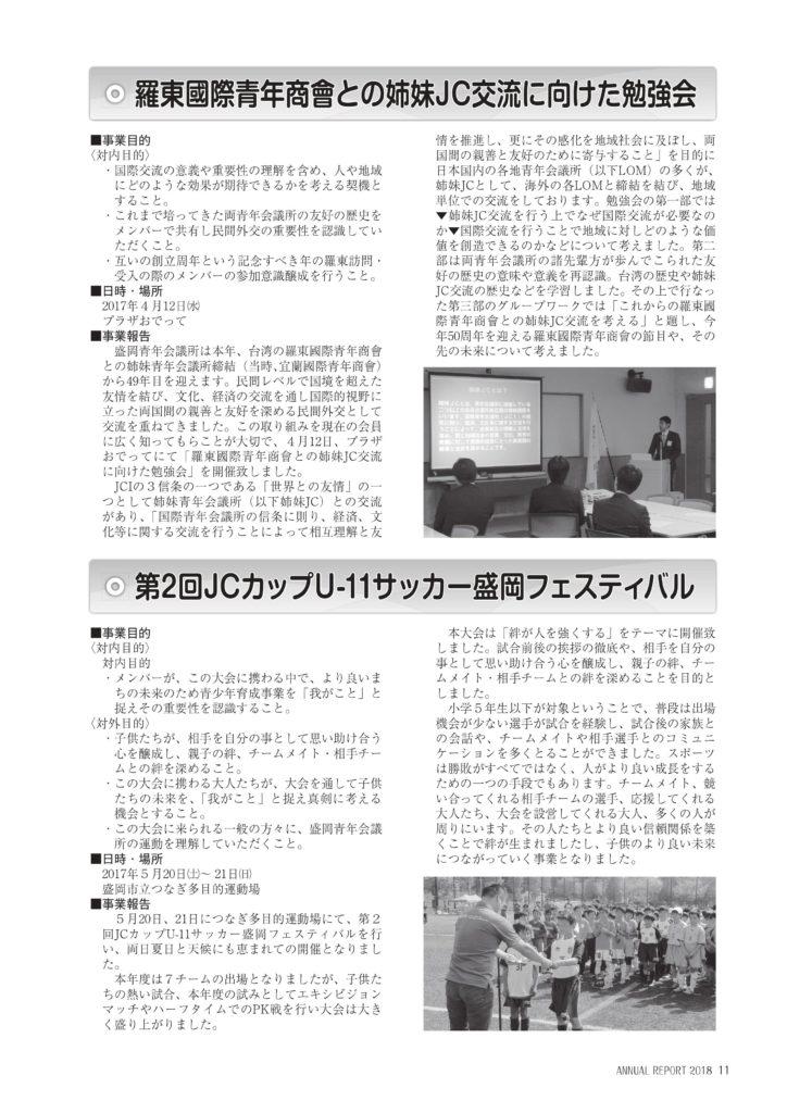 http://www.moriokajc.org/wp-content/uploads/2018/01/0011-724x1024.jpg