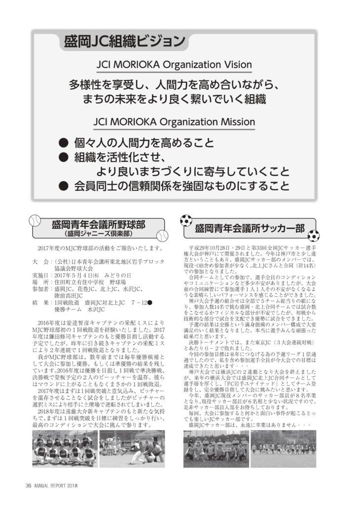 http://www.moriokajc.org/wp-content/uploads/2018/01/0036-724x1024.jpg