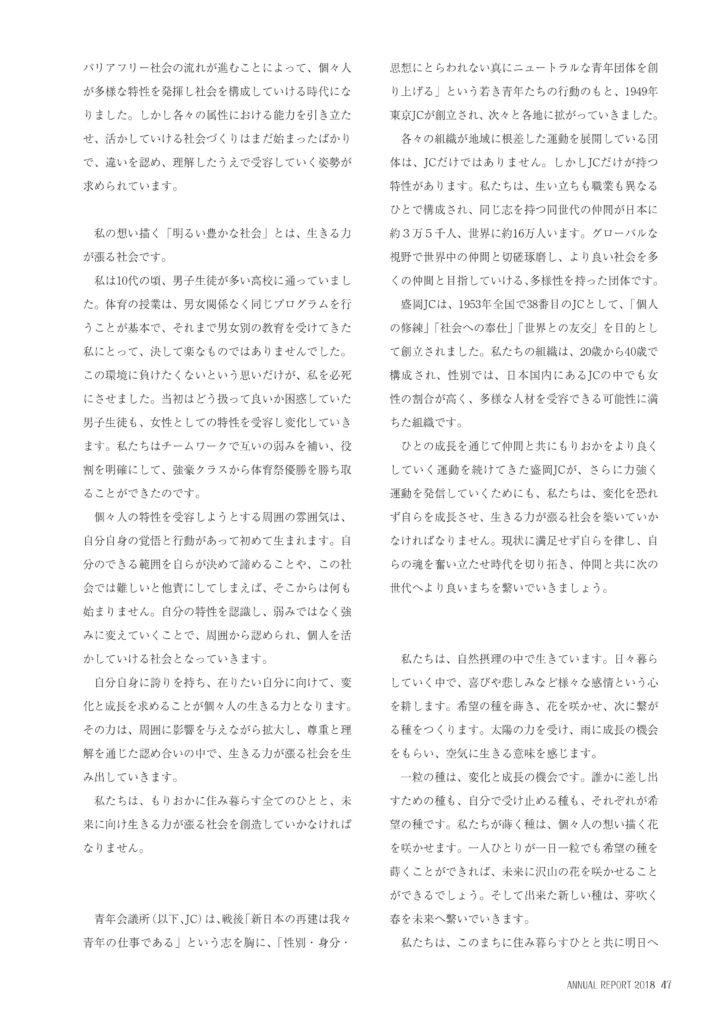 http://www.moriokajc.org/wp-content/uploads/2018/01/0047-724x1024.jpg