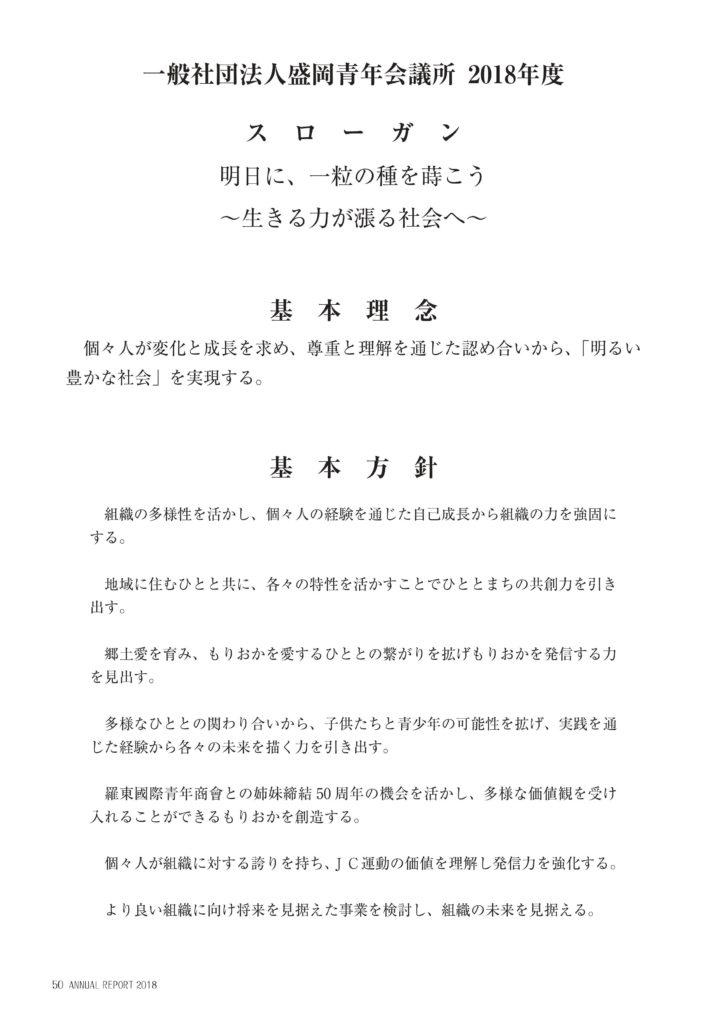 http://www.moriokajc.org/wp-content/uploads/2018/01/0050-724x1024.jpg