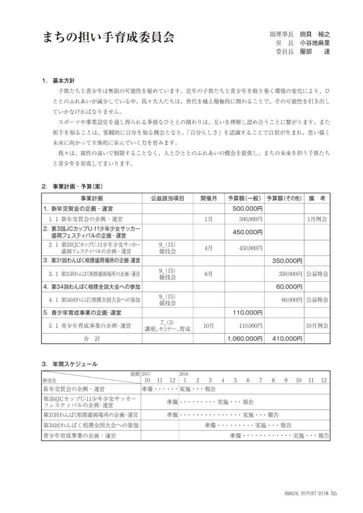 http://www.moriokajc.org/wp-content/uploads/2018/01/0055-724x1024.jpg