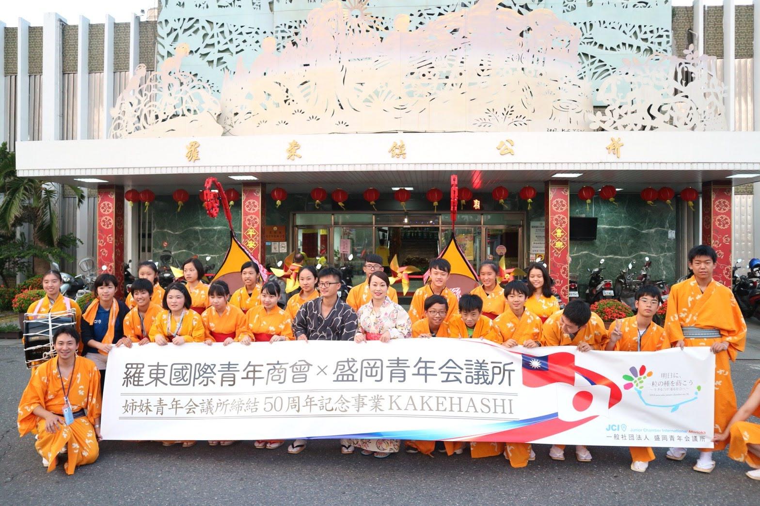【羅東國際青年商會姉妹締結50周年記念事業「KAKEHASHI」】のご報告