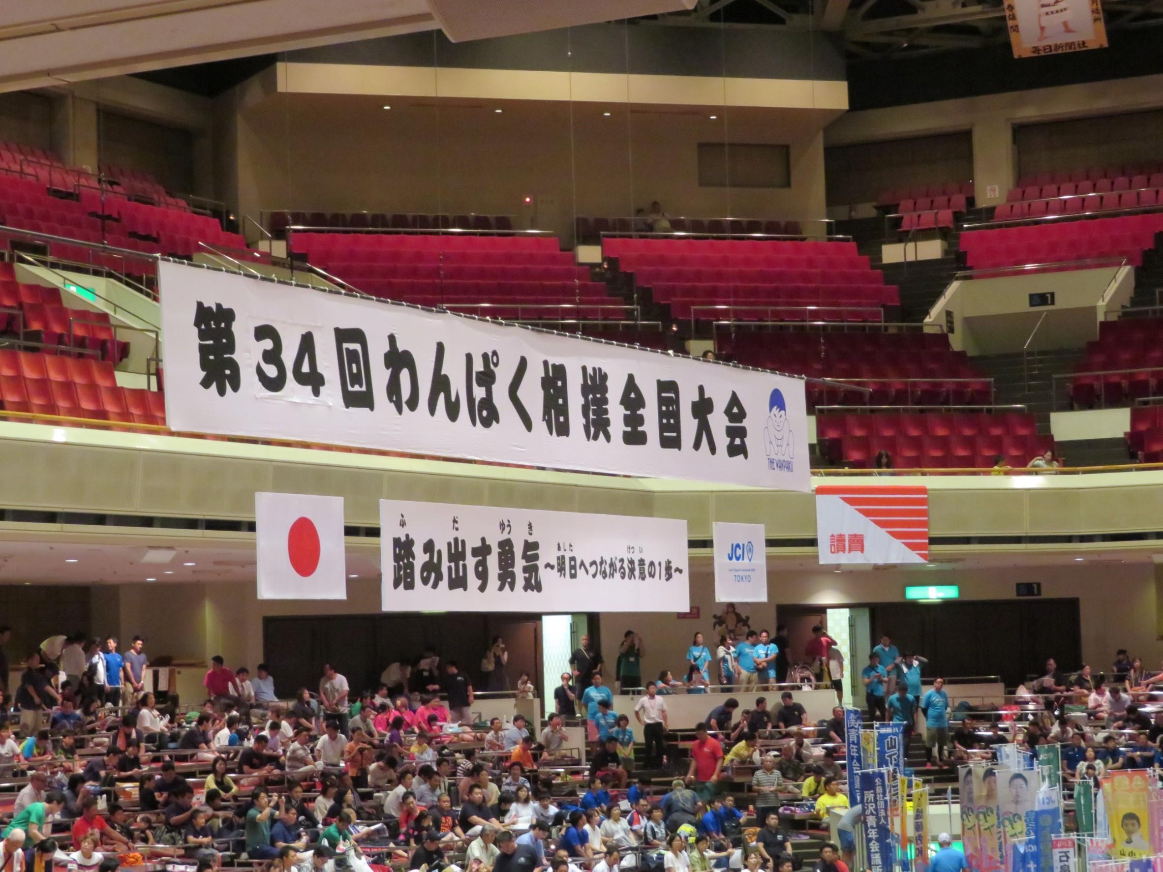 【第34回わんぱく相撲全国大会】参加のご報告
