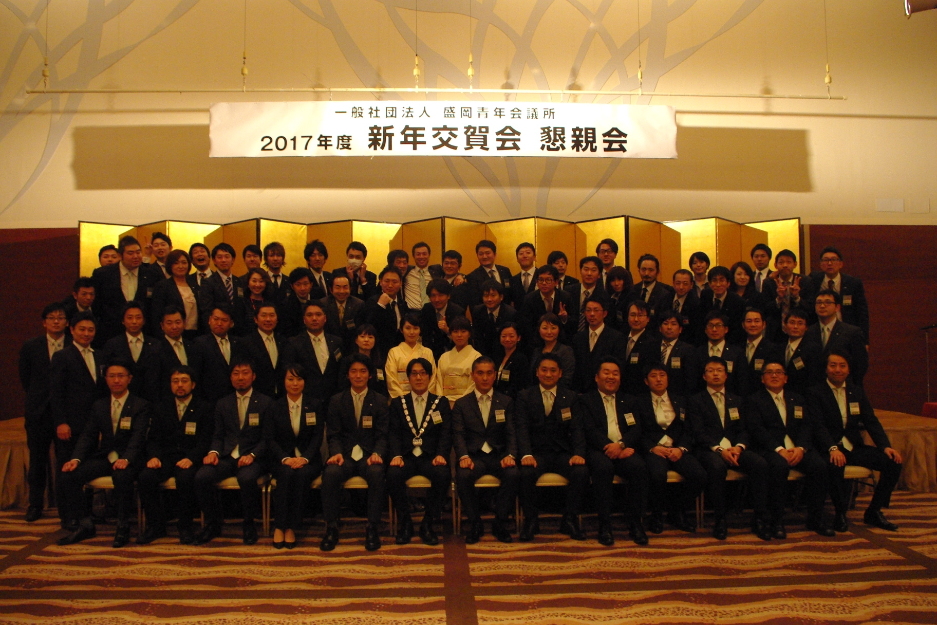 【新年交賀会】開催
