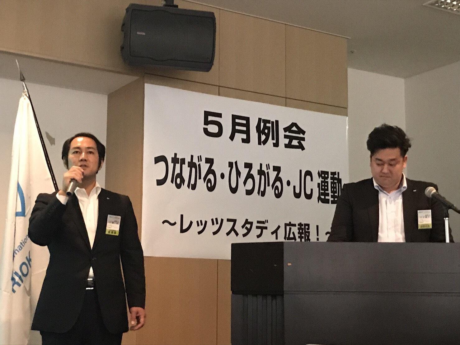 【5月例会】開催のご報告
