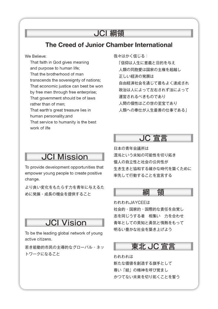 https://www.moriokajc.org/wp-content/uploads/2018/01/0002-2-724x1024.jpg