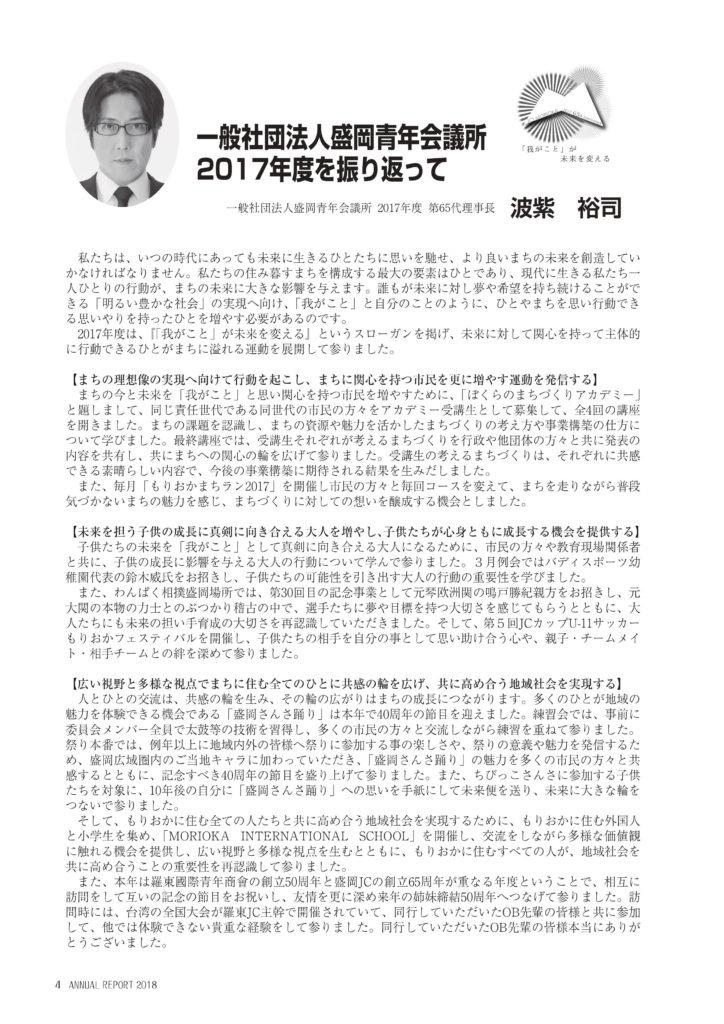https://www.moriokajc.org/wp-content/uploads/2018/01/0004-1-724x1024.jpg