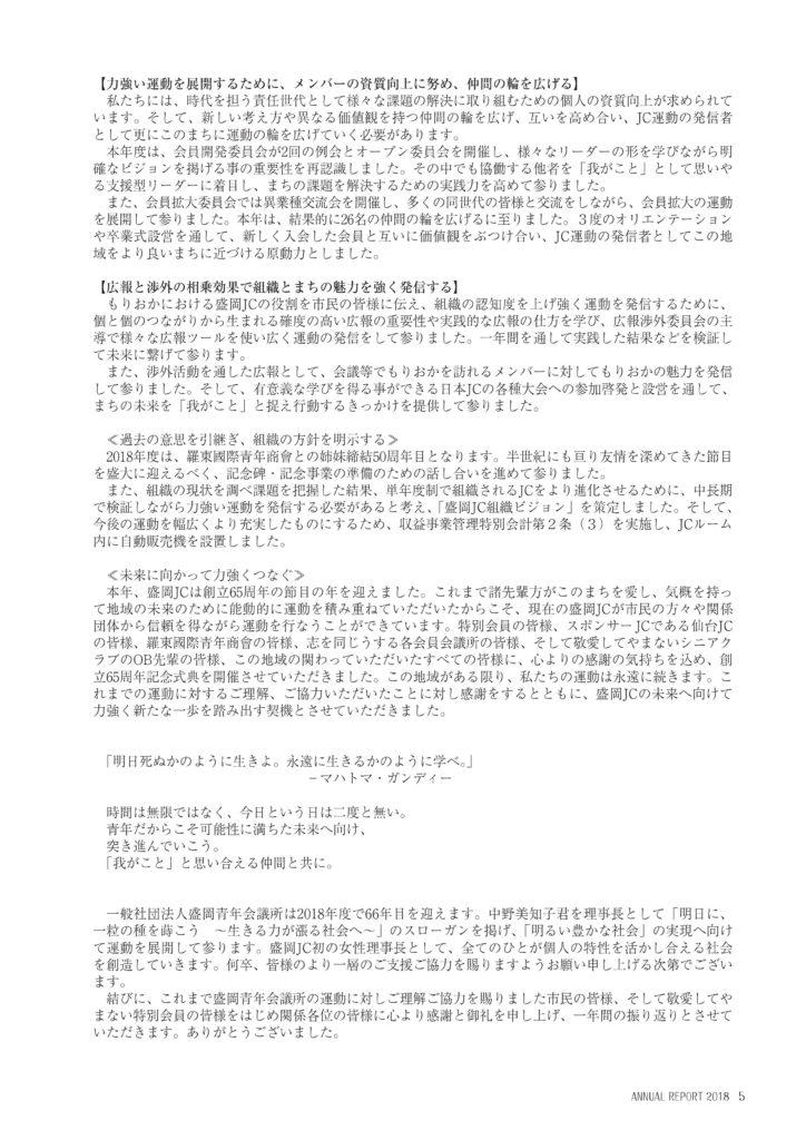 https://www.moriokajc.org/wp-content/uploads/2018/01/0005-1-724x1024.jpg