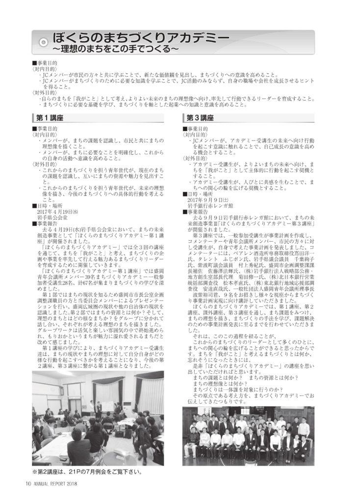 https://www.moriokajc.org/wp-content/uploads/2018/01/0010-724x1024.jpg