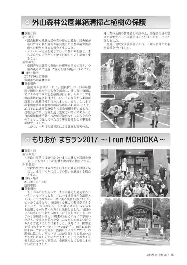 https://www.moriokajc.org/wp-content/uploads/2018/01/0015-724x1024.jpg