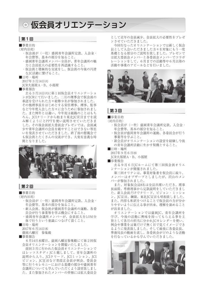 https://www.moriokajc.org/wp-content/uploads/2018/01/0016-724x1024.jpg