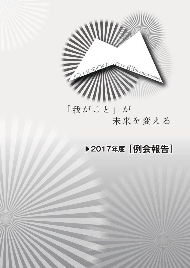 https://www.moriokajc.org/wp-content/uploads/2018/01/0017-724x1024.jpg