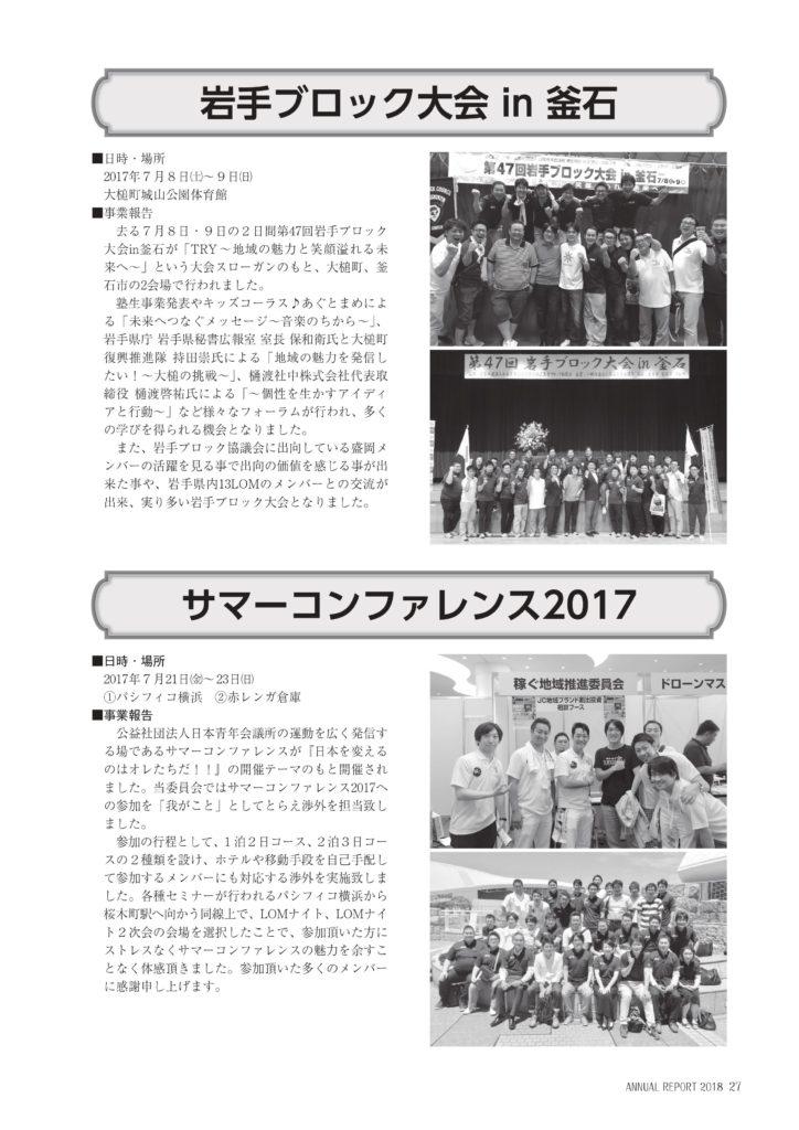https://www.moriokajc.org/wp-content/uploads/2018/01/0027-724x1024.jpg