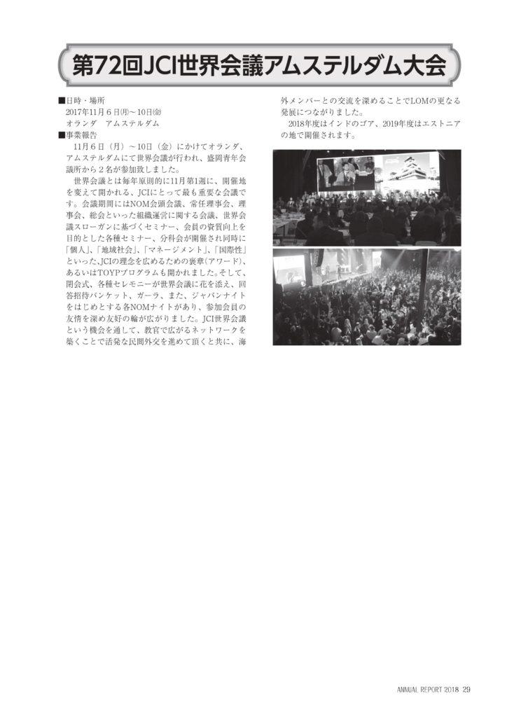 https://www.moriokajc.org/wp-content/uploads/2018/01/0029-724x1024.jpg