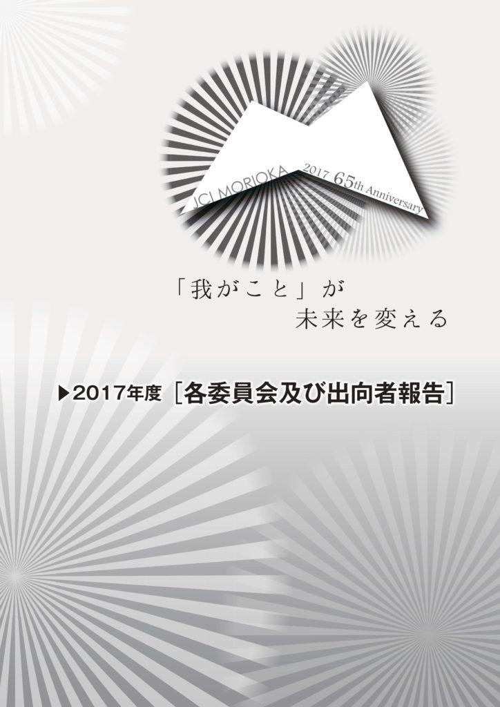 https://www.moriokajc.org/wp-content/uploads/2018/01/0031-724x1024.jpg