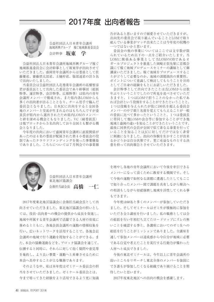 https://www.moriokajc.org/wp-content/uploads/2018/01/0040-724x1024.jpg