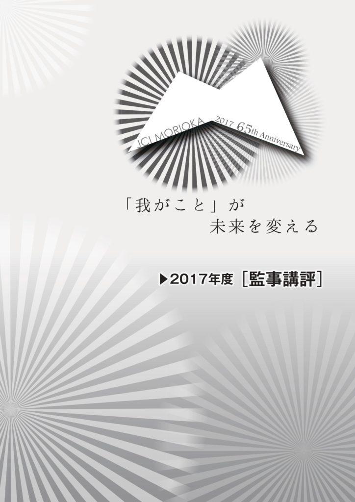 https://www.moriokajc.org/wp-content/uploads/2018/01/0043-724x1024.jpg