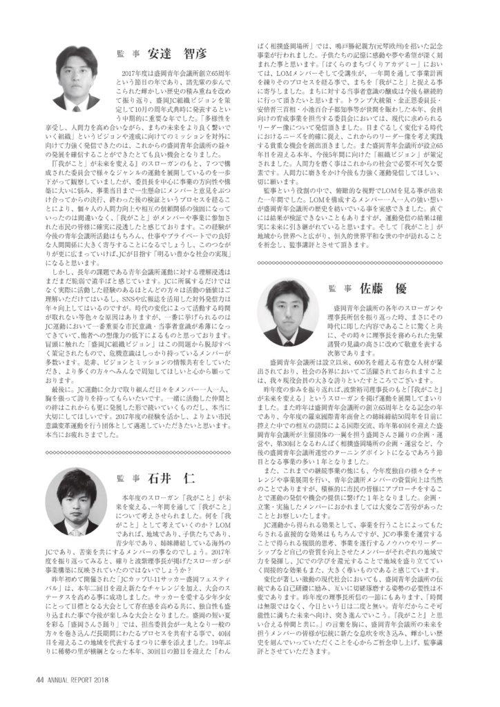 https://www.moriokajc.org/wp-content/uploads/2018/01/0044-724x1024.jpg