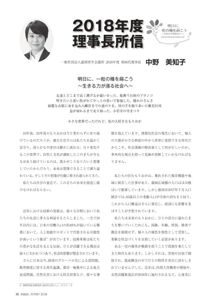 https://www.moriokajc.org/wp-content/uploads/2018/01/0046-724x1024.jpg