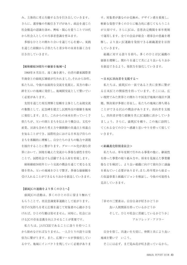https://www.moriokajc.org/wp-content/uploads/2018/01/0049-724x1024.jpg