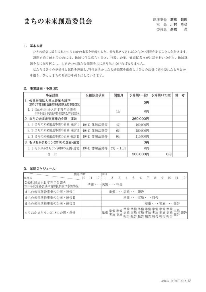 https://www.moriokajc.org/wp-content/uploads/2018/01/0053-724x1024.jpg