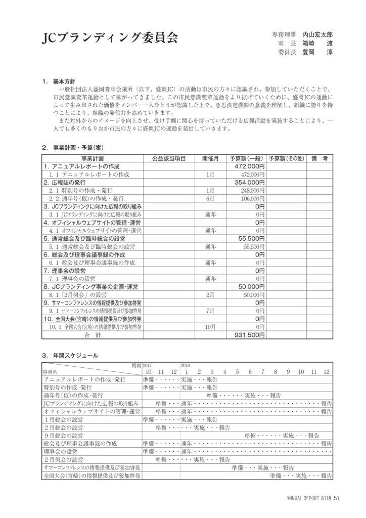 https://www.moriokajc.org/wp-content/uploads/2018/01/0057-724x1024.jpg
