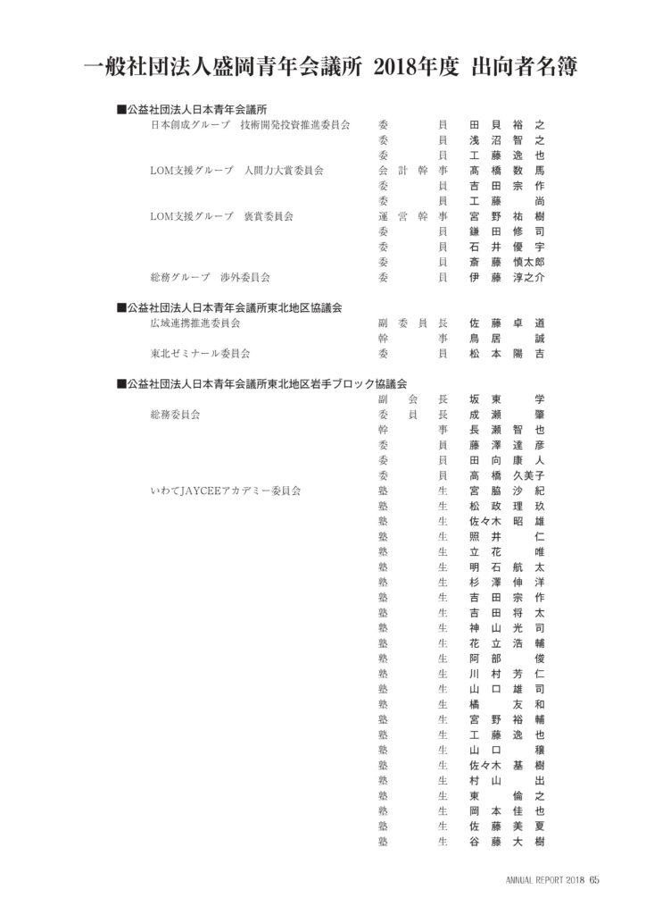 https://www.moriokajc.org/wp-content/uploads/2018/01/0065-724x1024.jpg