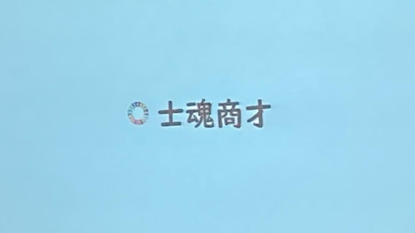 盛岡商業高校SDGs講演会開催×8月例会(マリ共和国勉強会)