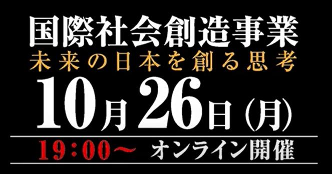 オンラインセミナー「国際社会創造事業~日本の未来を創る思考~」開催のお知らせ